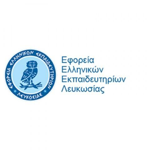 Eforeia Lefkosias
