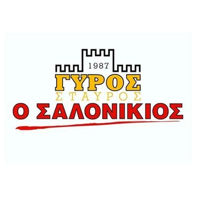 Gyros Salonikios
