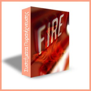 solutions-fire-gr